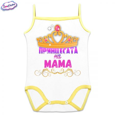 Бебешко боди жълто Принцесата на мама