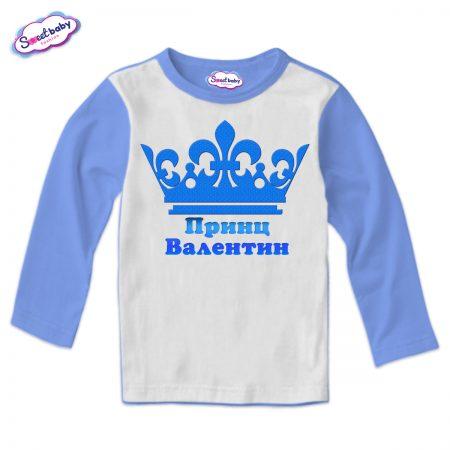Детска блуза синьо бяло Принц Валентин