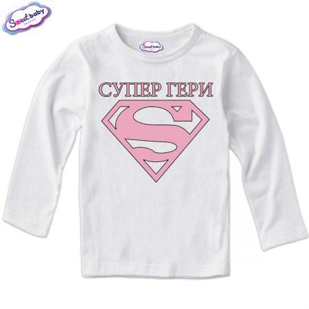 Детска блуза Супер Гери в бяло