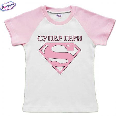 Детска тениска Супер Гери в бяло розово