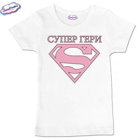 Детска тениска Супер Гери в бяло
