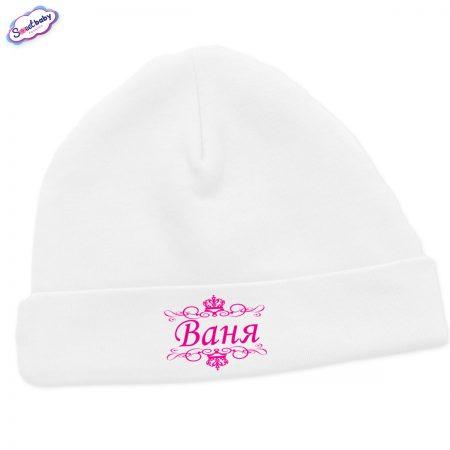 Бебешка шапчица Ваня в бяло