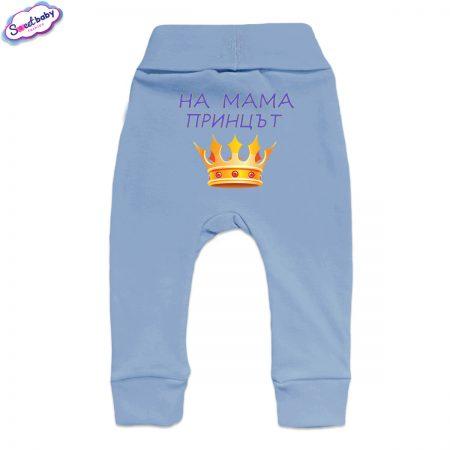 Бебешки ританки На мама принцът маншет синьо