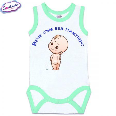 Бебешко боди Без памперс кант мента