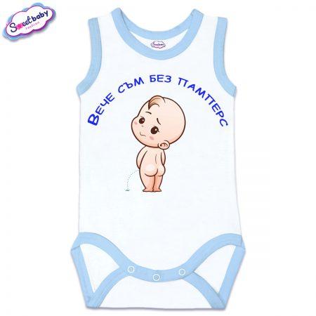 Бебешко боди Без памперс кант синьо