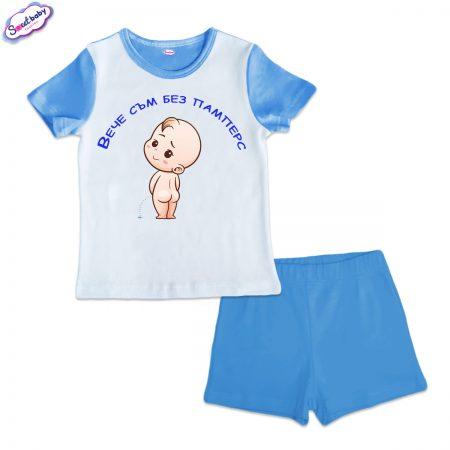 Детска пижама Без памперс синьо бяло