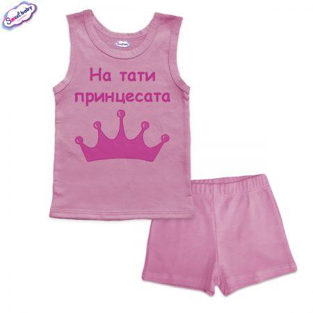 Детска пижама На тати принцесата панталонки розово