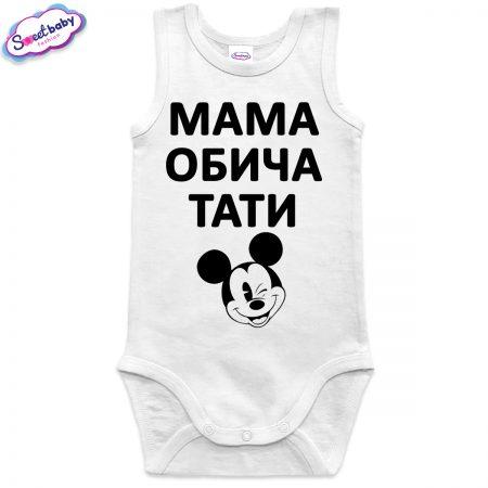 Бебешко боди Мама обича тати бяло
