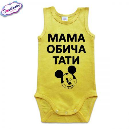 Бебешко боди Мама обича тати жълто