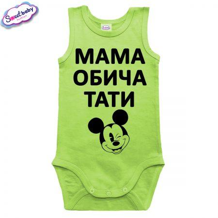Бебешко боди Мама обича тати зелено