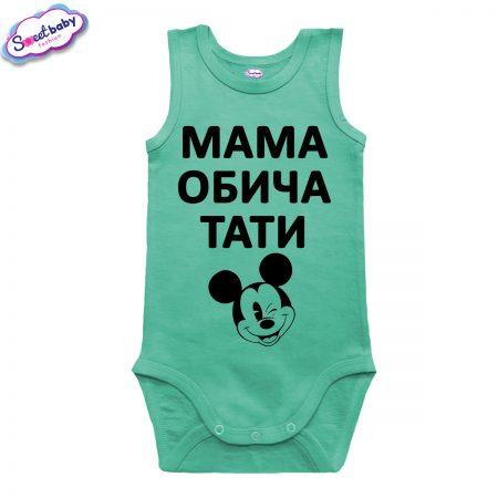 Бебешко боди Мама обича тати мента
