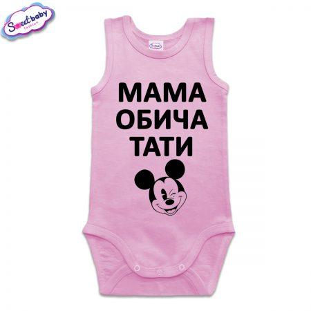 Бебешко боди Мама обича тати розово