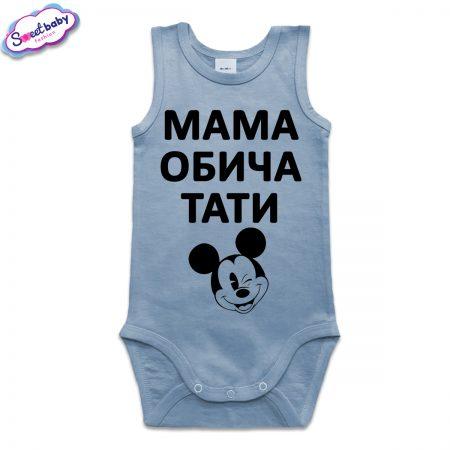 Бебешко боди Мама обича тати синьо
