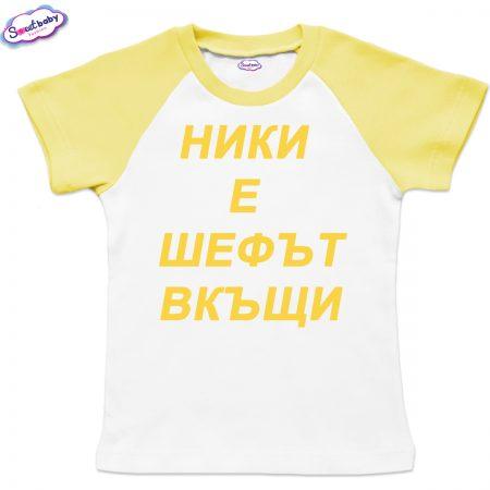 Детска тениска Ники шефът бяло жълто