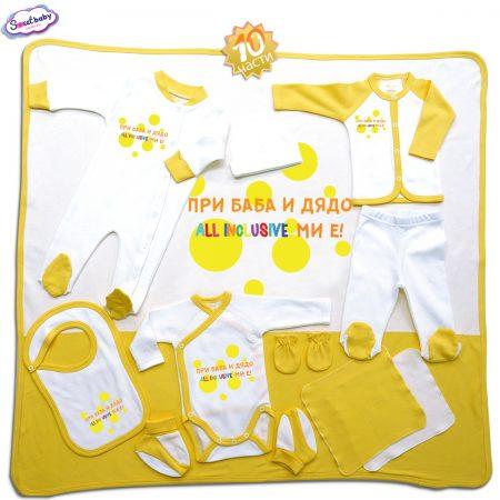 Комплект за изписване All Incluzive жълто10