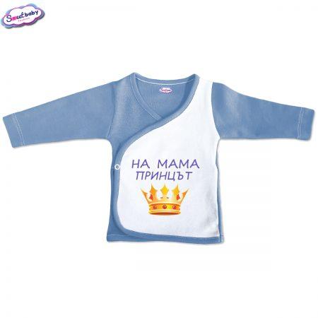Бебешка камизолка На мама принцът синьо бяло