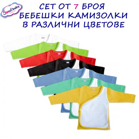 Бебешки камизолки сет 7 броя двуцветни