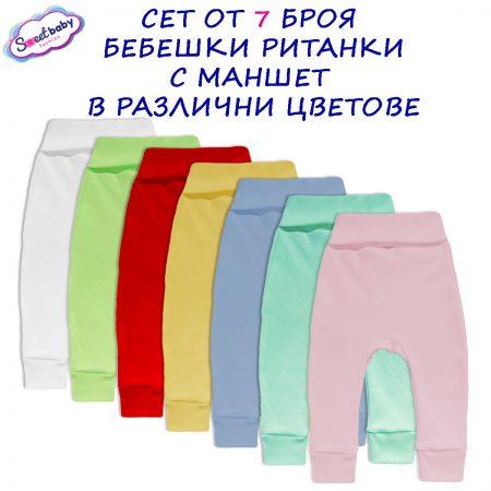 Бебешки ританки с маншет сет от 7