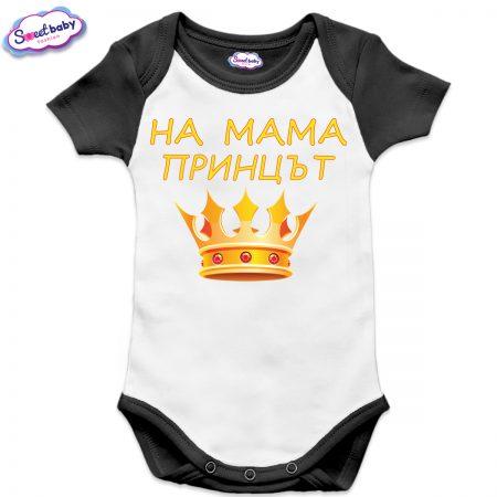 Бебешко боди US На мама принцът черно