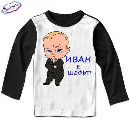 Детска блуза Иван е шефът черно и бяло