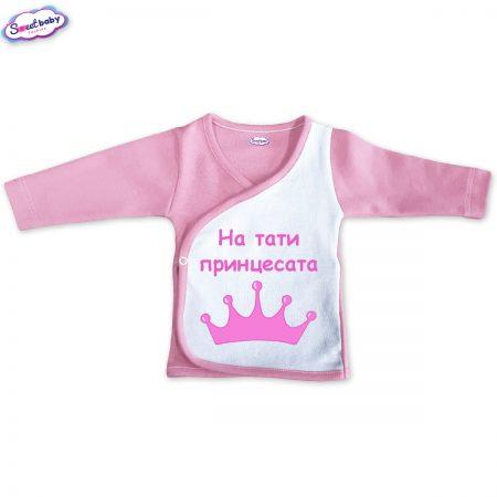 Бебешка камизолка На тати принцесата розово