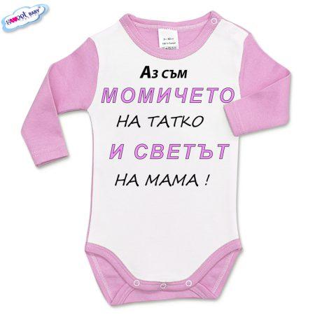Бебешко боди Момичето на татко розово бяло