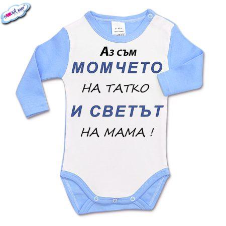 Бебешко боди Момчето на татко синьо бяло