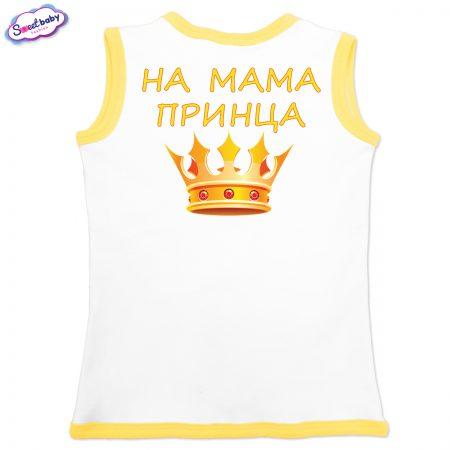 Бебешко елече На мама принцът жълто гръб