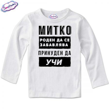 Детска блуза Митко учи в бяло