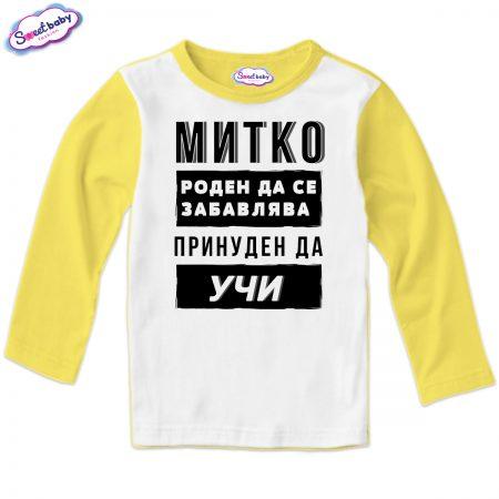 Детска блуза Митко учи жълто бяло