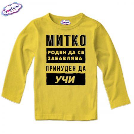 Детска блуза Митко учи жълто