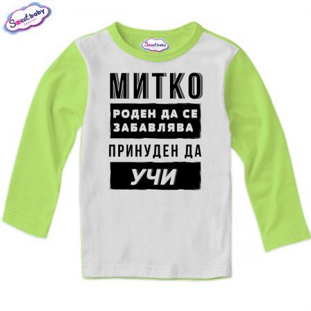 Детска блуза Митко учи зелено бяло