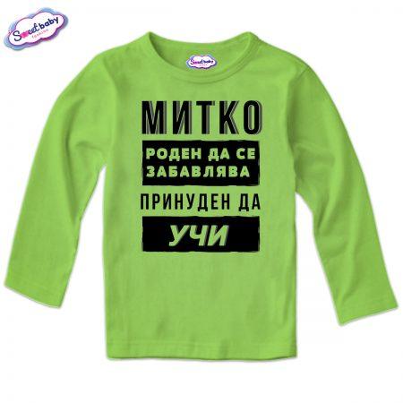 Детска блуза Митко учи зелено