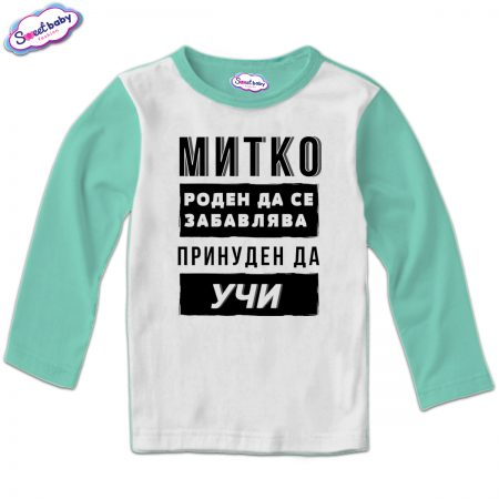 Детска блуза Митко учи мента бяло
