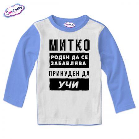 Детска блуза Митко учи синьо бяло