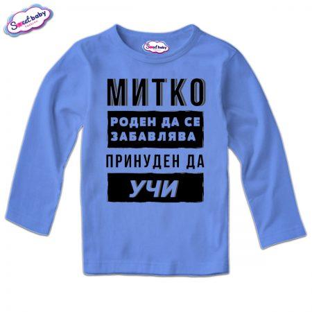 Детска блуза Митко учи синьо