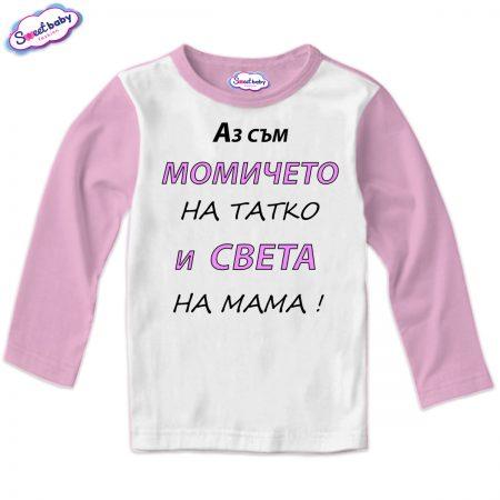 Детска блуза Момичето на татко розово бяло