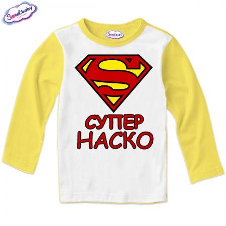 Детска блуза Супер Наско жълто бяло