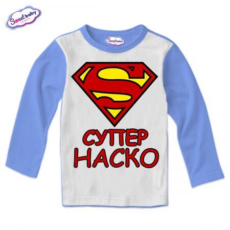 Детска блуза Супер Наско синьо бяло