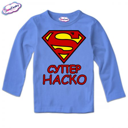 Детска блуза Супер Наско синьо