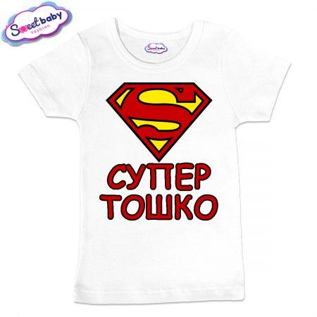 Детска тениска Супер Тошко в бяло