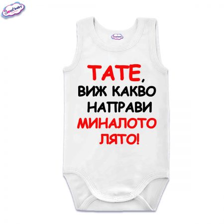 Бебешко боди Миналото лято бяло