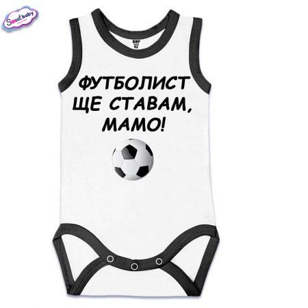 Бебешко боди Футболист бяло и черно