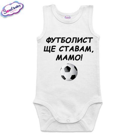 Бебешко боди Футболист в бяло